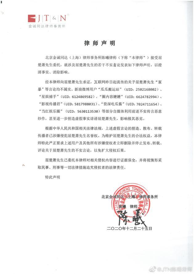 屈楚萧委托律师发布声明