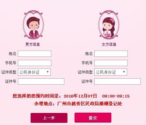 广州婚姻登记网上预约入口及操作指南